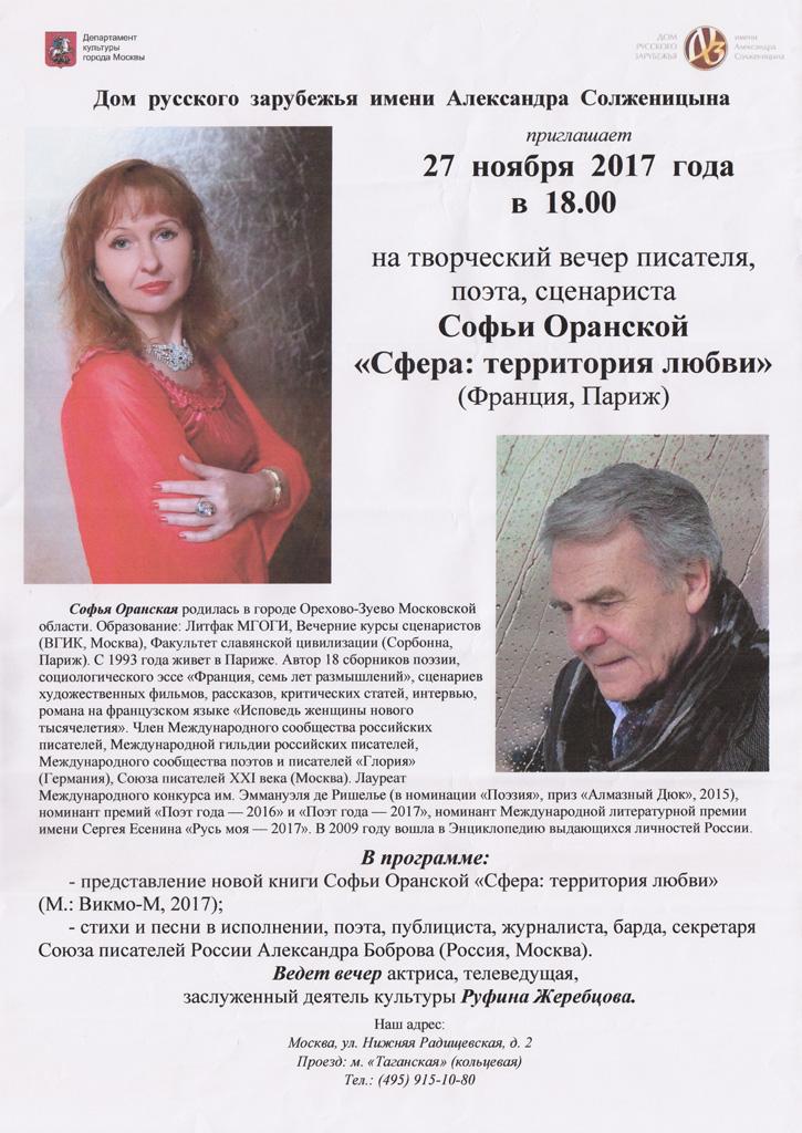 Софья Оранская