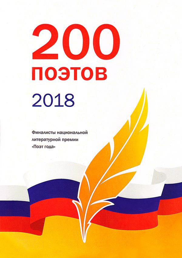 Антология «200 финалистов Поэт года – 2018»