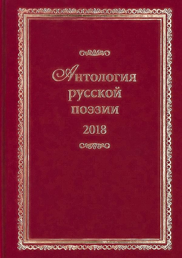 Антология русской Поэзии – 2018
