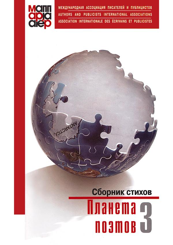 Антология «Планета поэтов – 3»