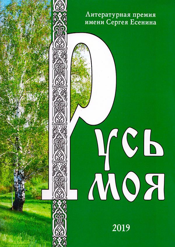 Антология «Русь моя – 2019»